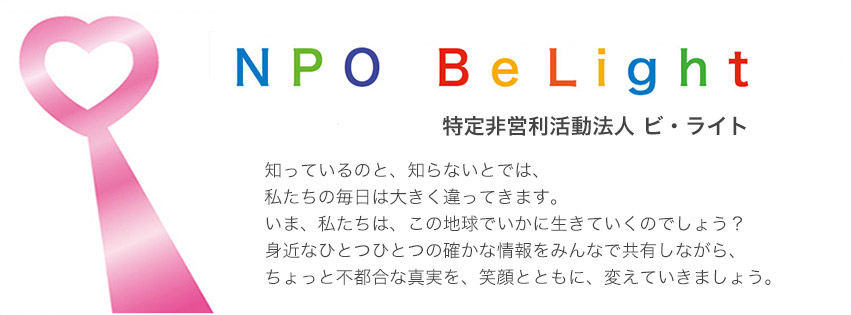 NPO-BeLight